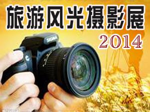 2014第四届旅游风光摄影作品展