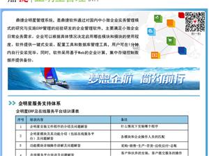 暖冬,新�P��X推出企�I管理�件ERP免�M永久使用!