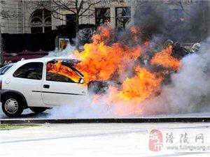 详解爱车线路发生故障造成自燃前的征兆