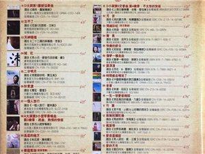 十大发烧唱片榜 群星《2014年十大发烧唱片精选》(2 HQCD)