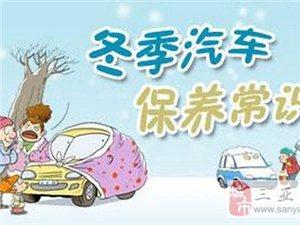 别冻坏爱车冬季汽车保养注意15件事