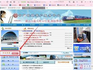 【紧急通知】中国火车票订票网站数据泄露.尽快修改密码!!!