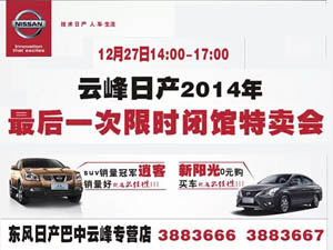 巴中云峰2014年最后一次厂家特卖会