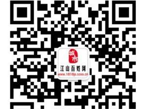 江山百姓网首部微电影《时间都去哪儿了》首映式电影票免费抢