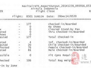 失联客机旅客名单公布 共155名乘客7名机组人员