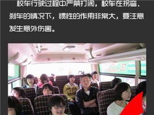 【提示】学生乘车安全注意事项