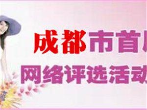 成都首届微女神网络评选开启报名了!