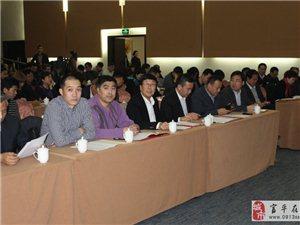 西安市富平商会在西安曲江宾馆召开首届一次理事会