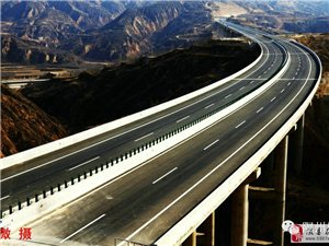霍永高速公路今日通车