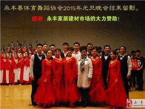 永丰县体育舞蹈协会2015元旦晚会概况。