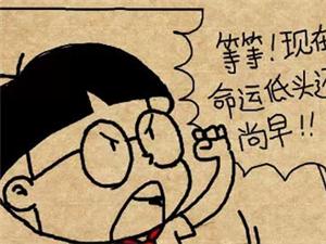 2014最后一滚:小明,滚出去!
