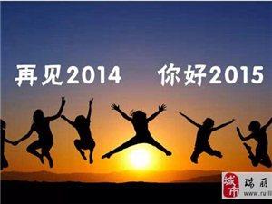 告别2014,迎接2015,你准备好了吗?
