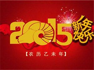 湛江在线网工作人员祝湛江市民新年快乐