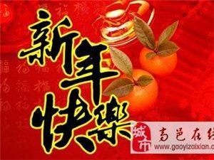 高邑论坛2015新年寄语,祝网友们新年快乐!