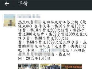 微信集赞让济阳商家失信誉!!!