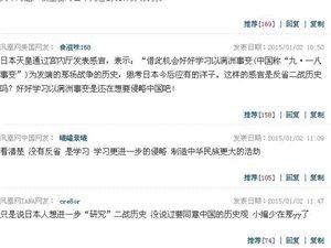 """""""日本天皇新年致辞反省历史""""中国网友大多不相信!"""