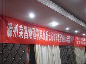 2014年滁州新�L征�诬�俱�凡磕��花絮1