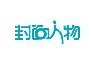 合阳微生活2014年度封面人物评选