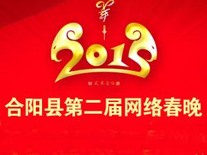 2015年第二届合阳县网络春晚(第一场)