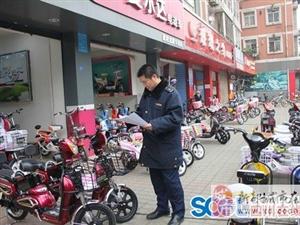 新都区1商家涉嫌销售目录外电动自行车被调查
