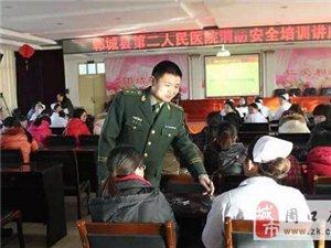 郸城消防大队深入医院开展消防安全培训