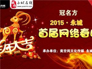 2015·永城首届网络春晚