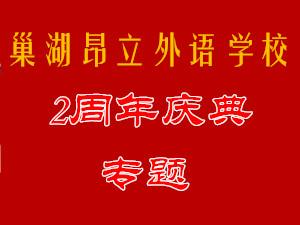 巢湖昂立外语学校两周年庆典活动在国际饭店隆重举行