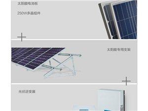 新能源太阳能发电!