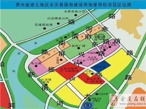 贵州遵义余庆县28亩、17.5亩、2.3亩优质商住用地出让