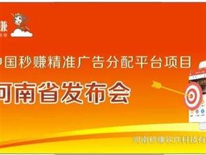 秒赚广告河南,诚招空白区域合作商,1月18日河南省发布会欢迎您的到来!