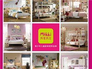 白城我爱我家儿童家具――装修优惠卡优秀合作商家