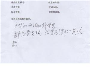 潢川建鼎国际1月2号看房日记第六篇