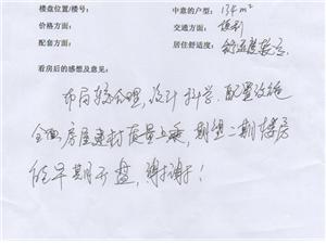 潢川建鼎国际1月2号看房日记第七篇