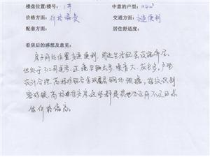 潢川建鼎国际1月2号看房日记第八篇