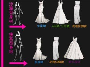 不同身材适合的不同款式的婚纱
