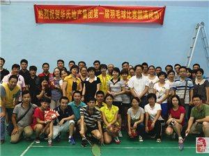 地产集团:第一届羽毛球比赛成功举办