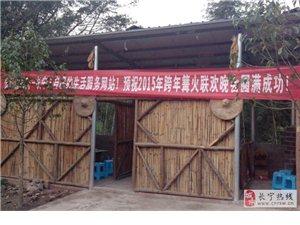 2014.12.31徒步群与长宁热线网联合主办跨年化妆篝火晚会