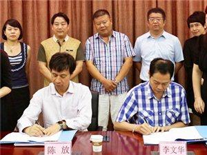 华氏集团携手中国创意研究院打造潍坊旅游地产项目