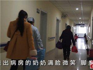 【温暖人间】连城半盲奶奶手术成功(视频)