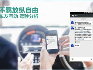汽车互联网的时代!诚招合作伙伴,联系电话13133489894