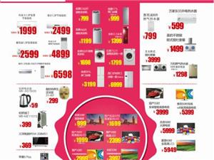 苏宁强势入驻鄱阳1月18日隆重开业!