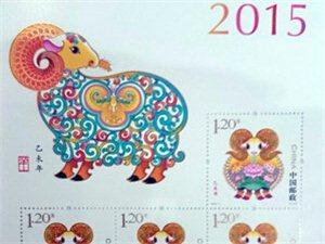 羊年生肖邮票发行