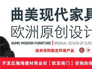 白城曲美现代家具――装修优惠卡优秀合作商家