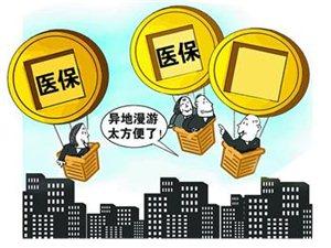 【河北七海社保篇】2015年基本实现省内异地就医直接结算