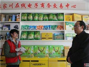 县商务局长麻玉成检查指导张家川在线电子商务工作