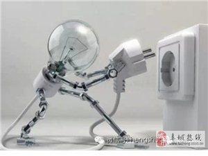 【微提醒】莫为图省事,家用电器不拔插头