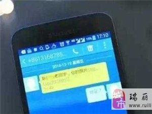 男子回复陌生短信后手机中病毒 银行卡遭盗刷12次