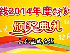 连城在线2014年度颁奖典礼