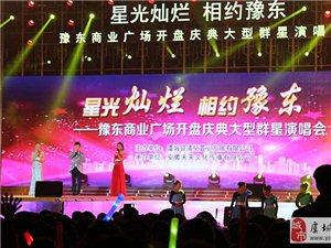 虞城豫东商业广场群星演唱会精彩图集