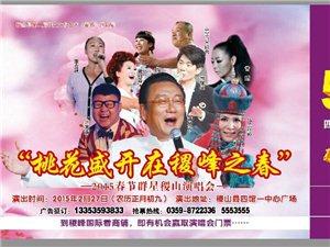 春节喜讯:蒋大为、陆海涛、乌兰托娅莅临稷山,倾情献唱!